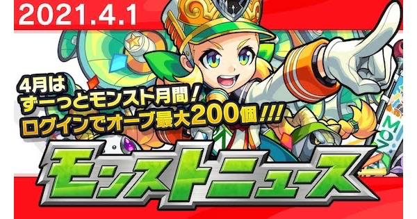 モンスト】2021年4月のモンストニュースまとめ - ゲームウィズ(GameWith)