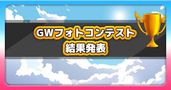 剣盾フォトコンテスト結果発表 ポケモンスナップ発売記念