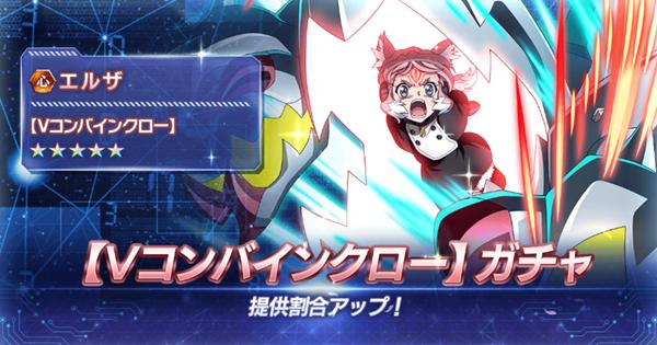 エルザ【Vコンバインクロー】ガチャ登場カードまとめ