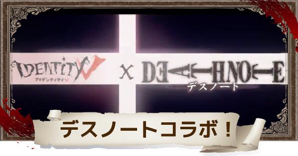 「第五人格×デスノート」コラボ内容と最新情報まとめ!