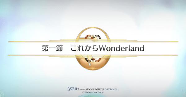 第一節『これからWonderland』攻略|FGOワルツ