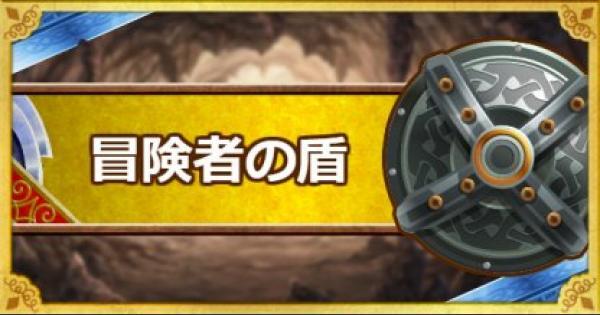 冒険者の盾(S)の能力とおすすめの錬金効果