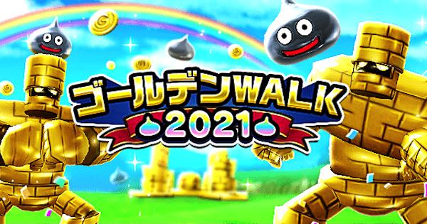 ゴールデンWALK2021の攻略
