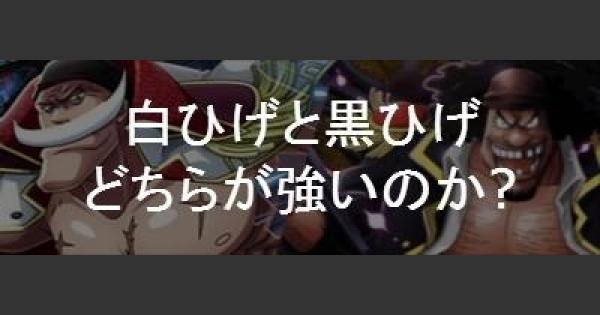 【キャラ比較】フェス限白ひげと決戦黒ひげはどっちが強いか?