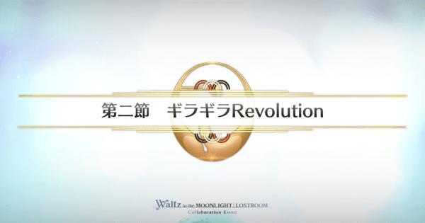 第二節『ギラギラRevolution』攻略