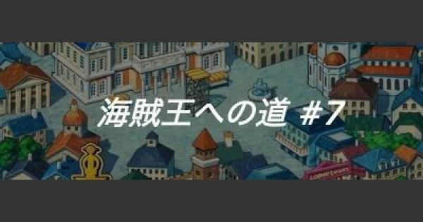 【第7回】ローグタウン攻略とスキル合成
