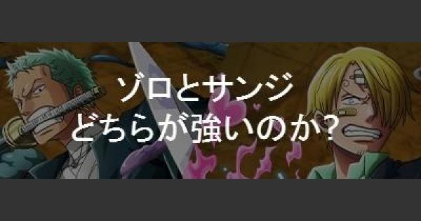 【キャラ比較】修行ゾロと修行サンジはどっちが強い?
