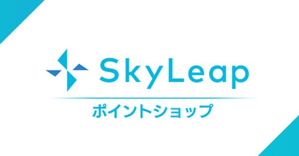 『SkyLeapポイント』の稼ぎ方/おすすめ交換アイテム