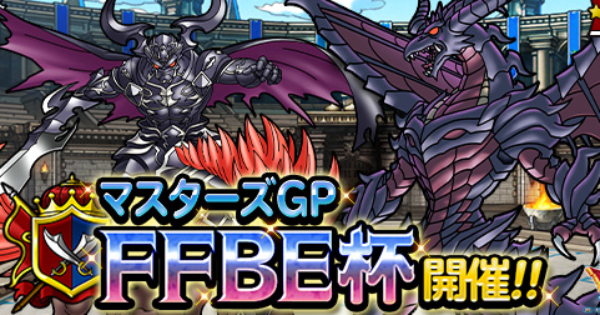 FFBE杯(マスターズGP)おすすめ攻略パーティまとめ!