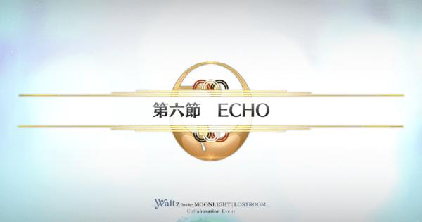 第六節『ECHO』攻略 FGOワルツコラボ