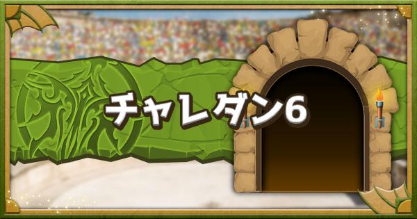 チャレンジ6(回復なし)攻略まとめ|チャレダン