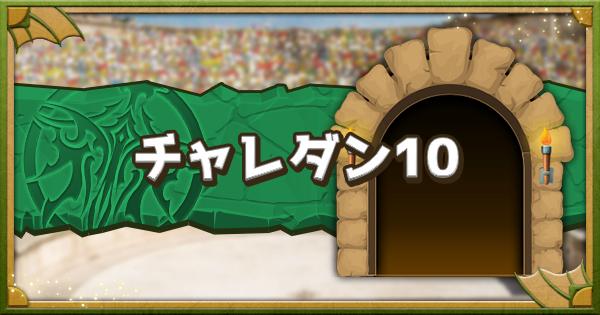 チャレンジ10(落ちコンなし)攻略まとめ|チャレダン