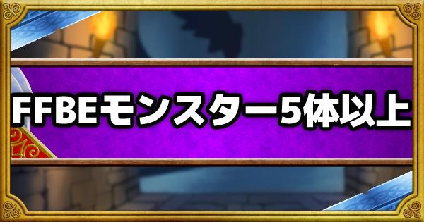 「呪われし魔宮」FFBEモンスター5体入りミッション攻略!