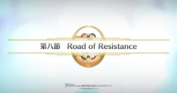 第八節『Road of Resistance』攻略