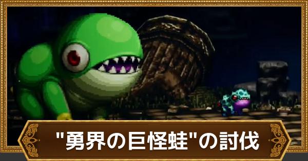 異界依頼「勇界の巨怪蛙の討伐(レベル55)」の攻略と報酬