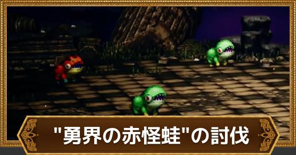 異界依頼「勇界の赤怪蛙の討伐(レベル25)」の攻略と報酬