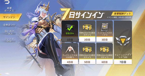 【7日サインイン】限定ガチャ×10を無料でゲット!
