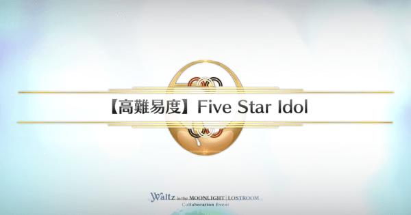 高難易度『Five Star Idol』攻略|FGOワルツコ