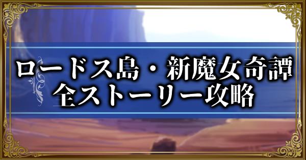 ロードス島・新魔女奇譚イベントの全ストーリー攻略