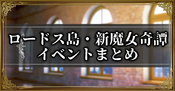 ロードス島・新魔女奇譚イベント攻略情報