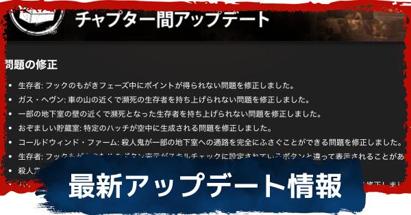 アップデート・パッチノート最新情報