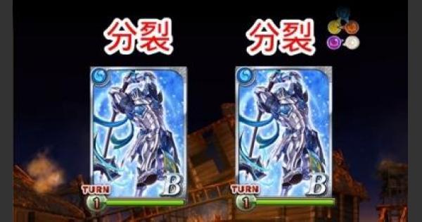 覇眼戦線2『崩壊級』攻略&デッキ構成   ハード