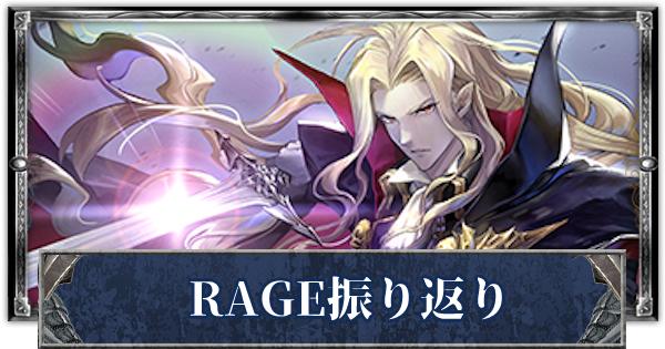 RAGE2021Summer プレーオフ進出者データまとめ!