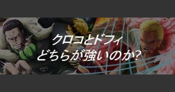 【キャラ比較】ロギアクロコとドフラミンゴはどっちが強いか?