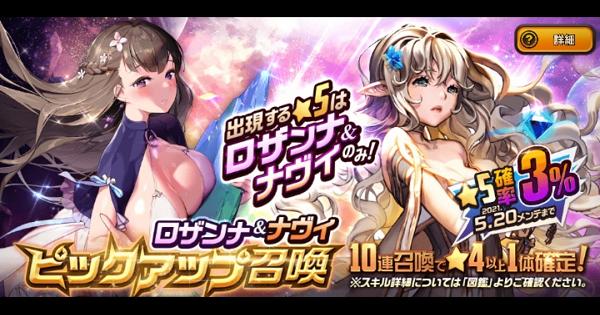 「ロザンナ&ナヴィPU召喚」ガチャシミュレーター