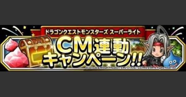 CM連動キャンペーン開催!