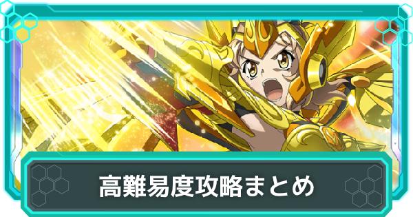 聖闘士星矢コラボイベント高難易度攻略まとめ
