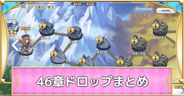 46章/エリア46(ノーマル)の攻略とドロップ装備一覧