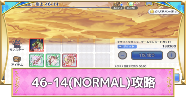 46-14(NORMAL)の攻略要点と敵構成/ドロップ情報