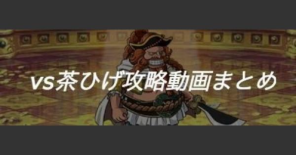 vs茶ひげのトーナメント攻略動画まとめ【コロシアム】