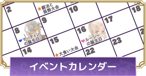 イベント一覧 カレンダー付き