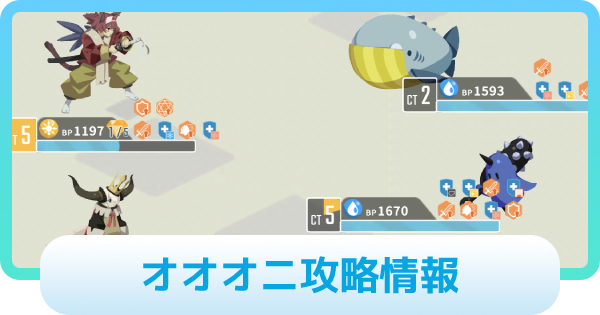 オオオニ攻略情報 クジラ海岸の用心棒
