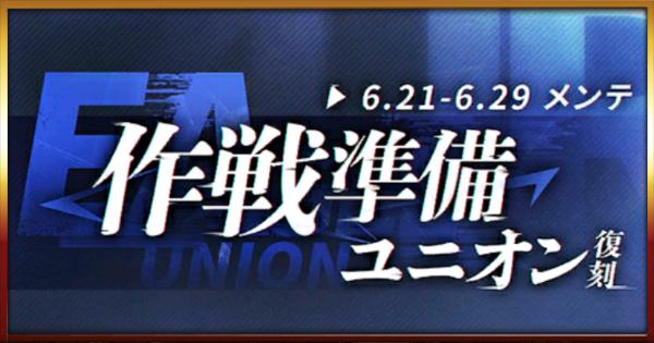 「作戦準備・ユニオン」イベントの攻略と仕様解説