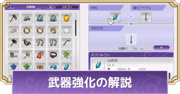 ルーン ファクトリー 4 最強 武器