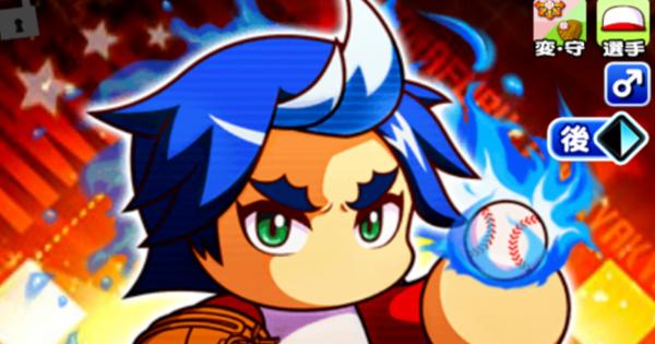 [無敗の魔球]鳴海悠斗のイベントと評価