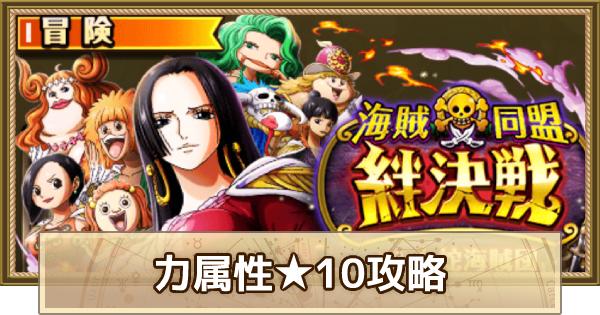絆決戦vs九蛇海賊団《力属性》★10攻略|5月版