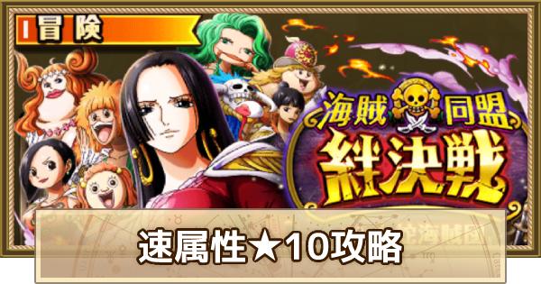 絆決戦vs九蛇海賊団《速属性》★10攻略|5月版