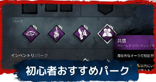 おすすめパーク構成