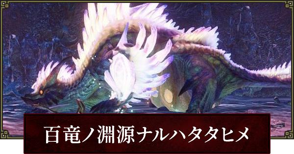百竜ノ淵源ナルハタタヒメの攻略と弱点 | 周回装備