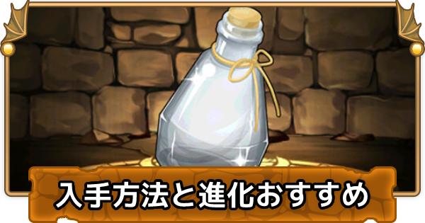 精霊石の小瓶の進化はどれがおすすめ?|入手方法と集め方