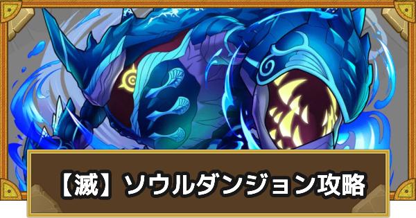 【滅級】ソウルダンジョン攻略のおすすめモンスター
