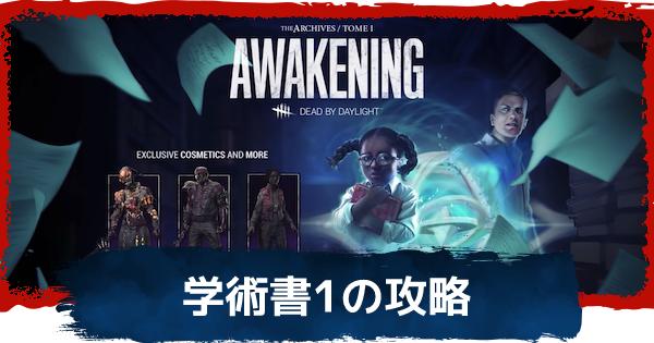 学術書1-覚醒の攻略