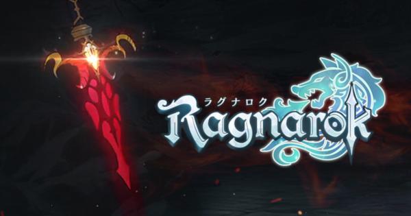 終焉の予言-ラグナロク-解説 グラクロオリジナルシリーズ