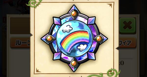 虹雲のルーンの効率の良い集め方