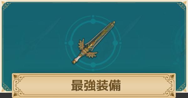 最強装備ランキングとおすすめ武器/防具
