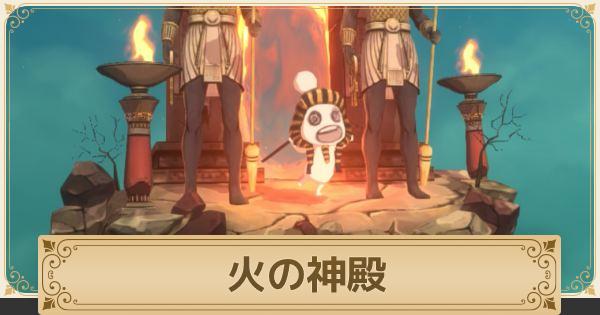火の神殿の進め方と攻略情報
